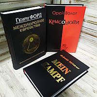 """Крутой подарок. Комплект из 3 книг """"Майн Кампф"""" + """"Крысолюди"""" + """"Международное еврейство"""""""
