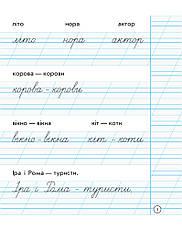 НУШ 1 клас Українська мова. Зошит для списування (Укр). Назаренко А.А., Діптан Н.В., фото 3
