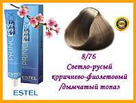 Крем-краска для волос Estel Essex Princess 8/76 Светло-русый коричнево-фиолетовый /дымчатый топаз 60