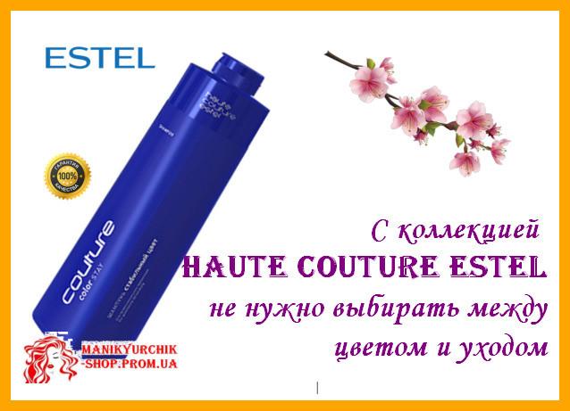 Шампунь для волосся стабілізатор кольору Estel Professional Luxury Hair Estel Haute Couture Естель Кутюр