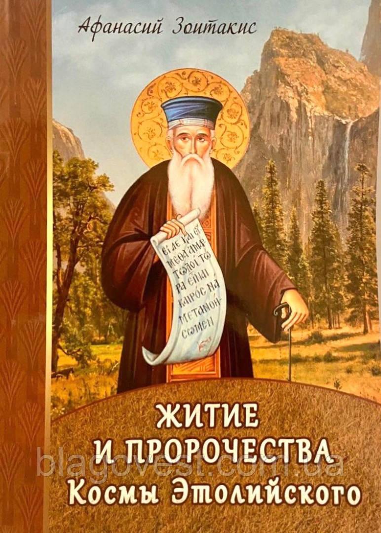 Житие и пророчества Косьмы Этолийского Афанасий Зоитакис