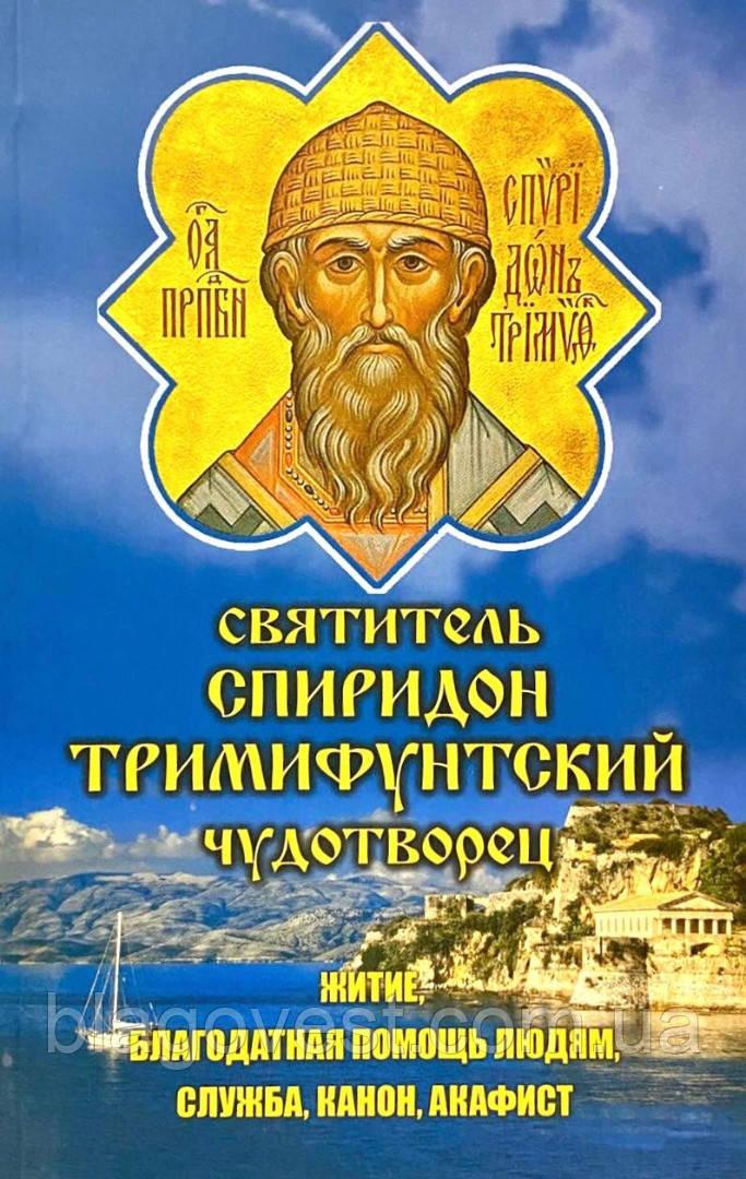 Святитель Спиридон Тримифунтский Житие, благодатная помощь людям, служба,канон,акафист.