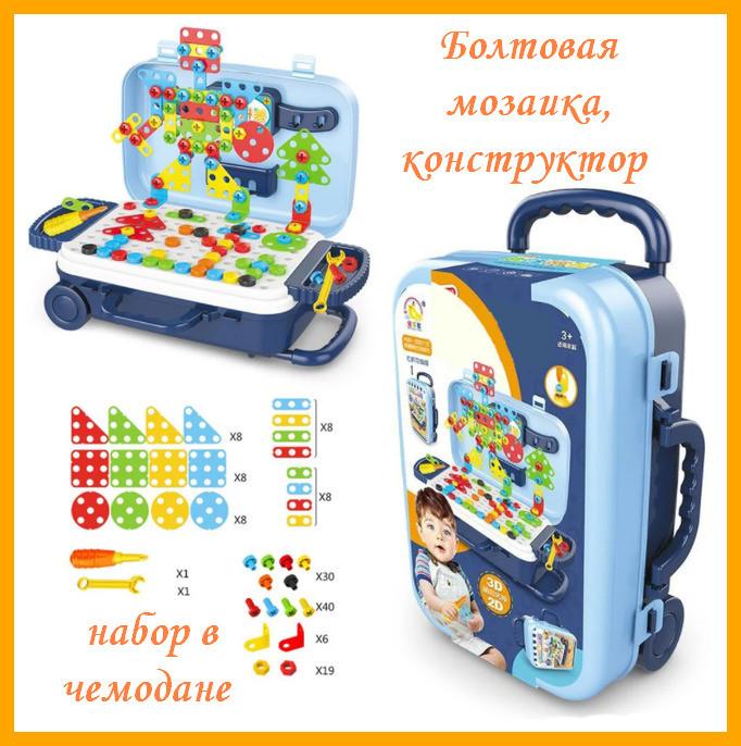 Игровой набор детский конструктор в чемодане болтовая мозаика PAZZLE interest assemble toy 137 PCS