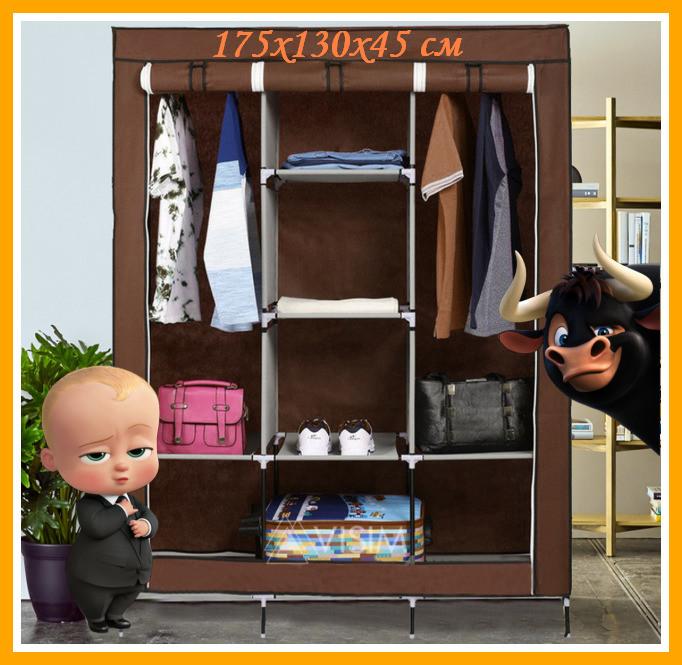 Складаний тканинний шафа Storage Wardrobe 88130 175х130х45 см коричневий