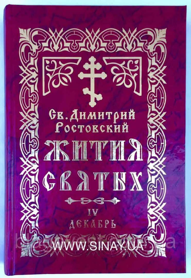 Жития святых по месяцам компл. 12 кн. Т
