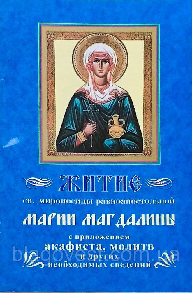 Житие и акафист Святой Марии Магдалины Т