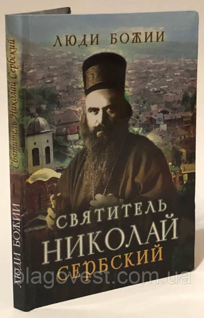 Святитель Николай Сербский Люди Божии
