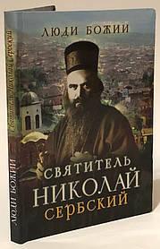 Святитель Микола Сербський Люди Божі