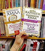 Золотой стандарт успеха и богатства + Общайся так чтобы тебя слышали слушали и слушались комплект 2 книги