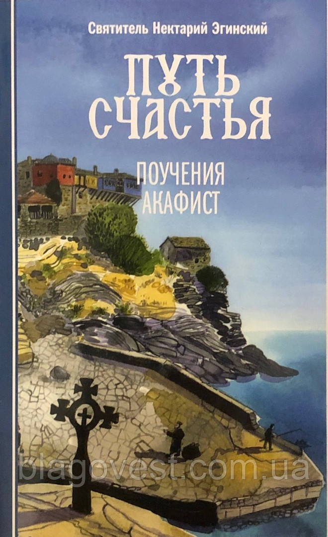 Путь счастья Святель Нектарий Эгинский Акафист