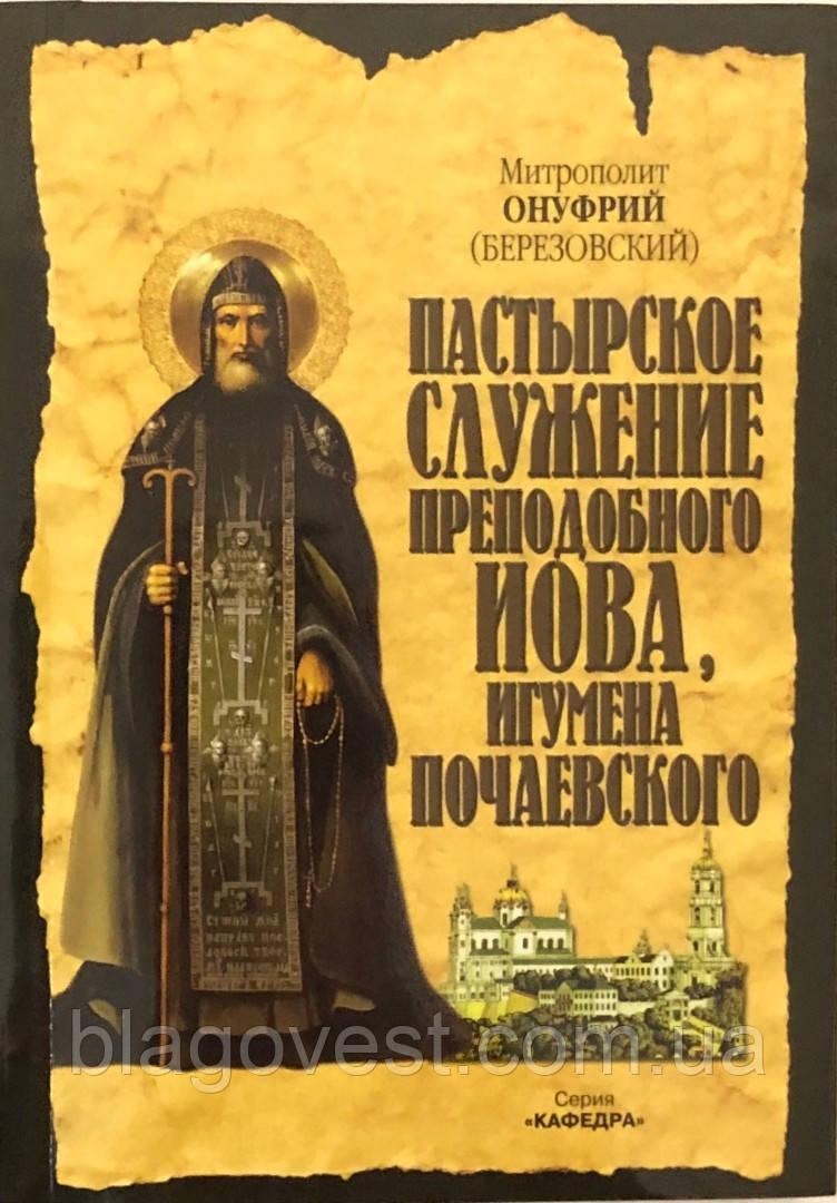 Пастырское служение Иова Игумена Почаевского Митрополит Онуфрий (Березовский)