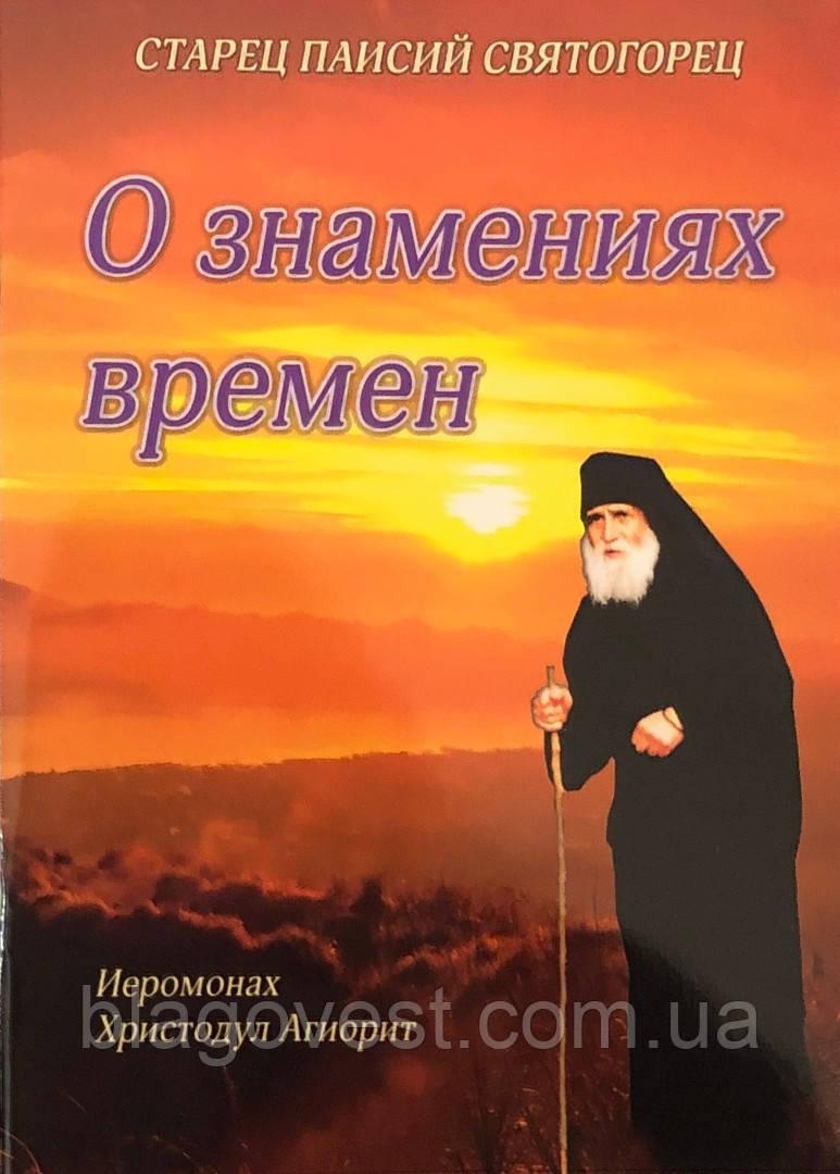 О знамениях времен Старец Паисий Святогорец
