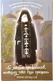Я люблю грішників...Життєпис святого старця Кукші Одеського