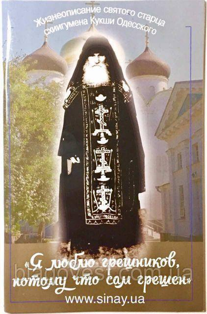 Я люблю грешников...Жизнеописание святого старца Кукши Одесского