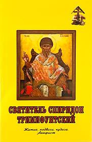 Святий великомученник і цілитель Пантелеімон Житите, благодатна допомога