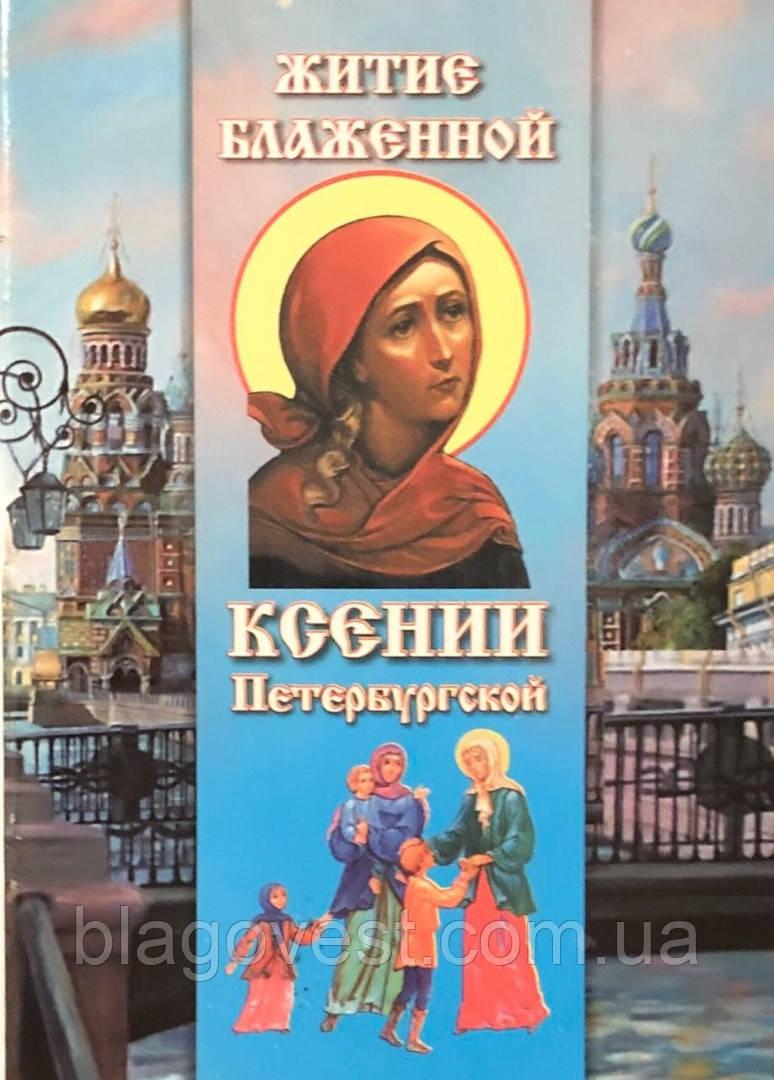 Житие Блаж. Ксении Петербургской