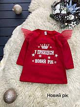 Детское новогоднее платье на девочку У принцеси Новий Рік