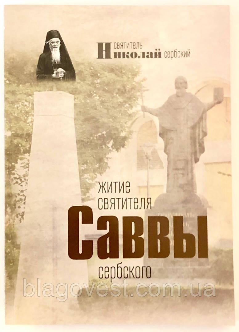 Житие святителя Саввы Сербского Святитель Николай Сербский