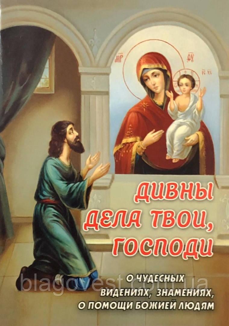 Дивны дела твои Господи О чудесах,видениях и знамениях
