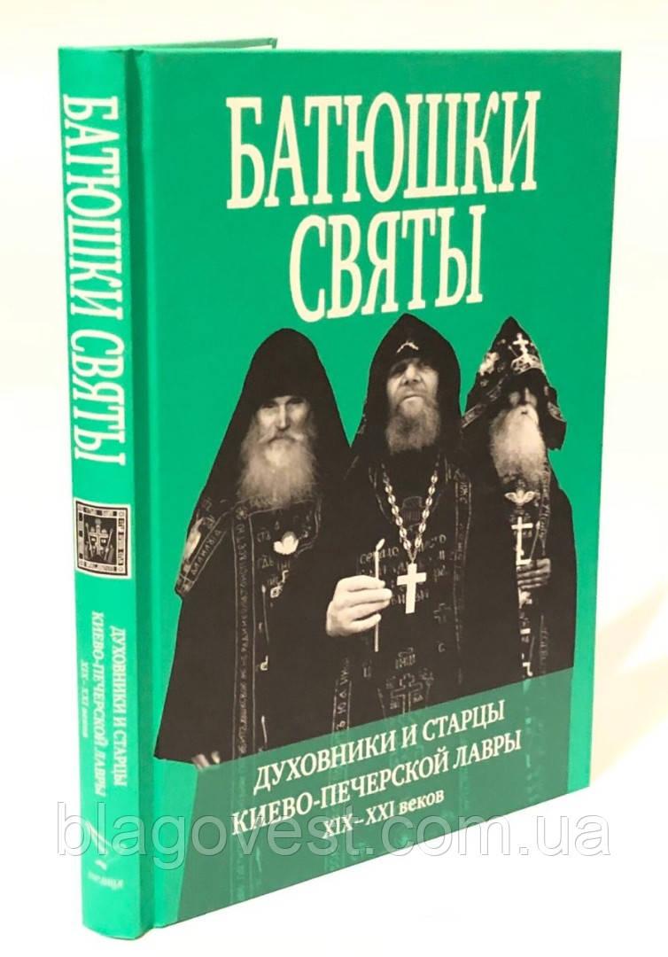 Батюшки святы Духовники и старцы Лавры 19-20 веков.