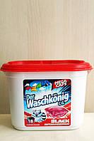 Капсулы для стирки темных тканей Waschkonig black 18 шт. (Германия)