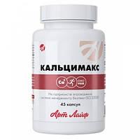 БАД «Кальцімакс»- джерело вітамінів і мінеральних речовин(45капс.,Росія)