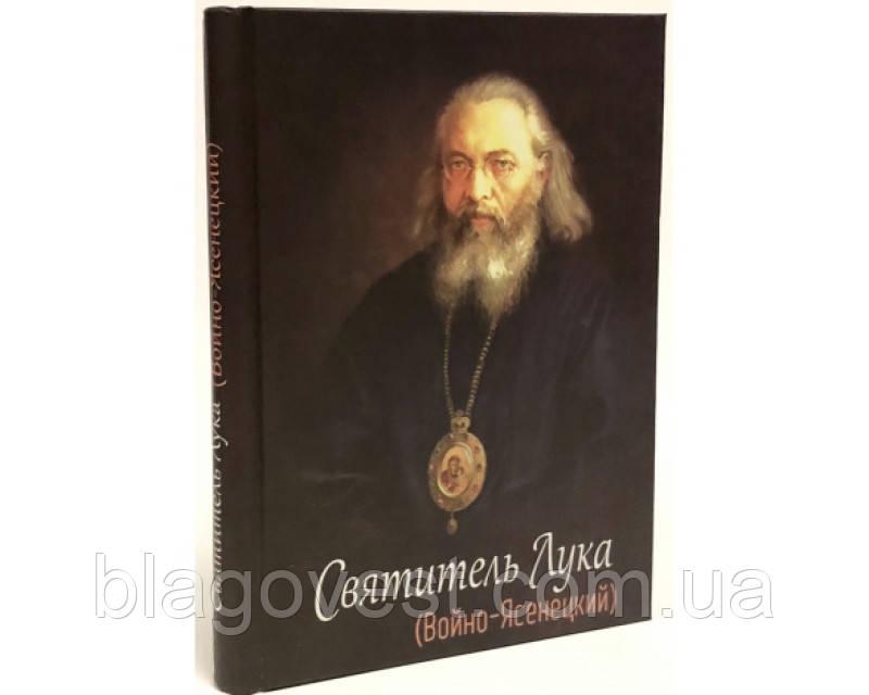 Святитель Лука (Войно - Ясенецкий)