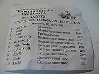 Р/К №12 гидроцилиндра поворота Т-150 (полный)