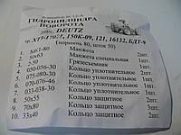 Р/К №12 гидроцилиндра поворота Т-150 (полный), фото 1