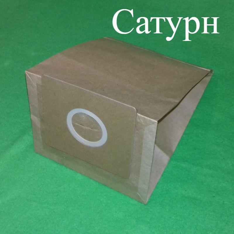 Одноразовый бумажный мешок сбора мусора для пылесоса Сатурн