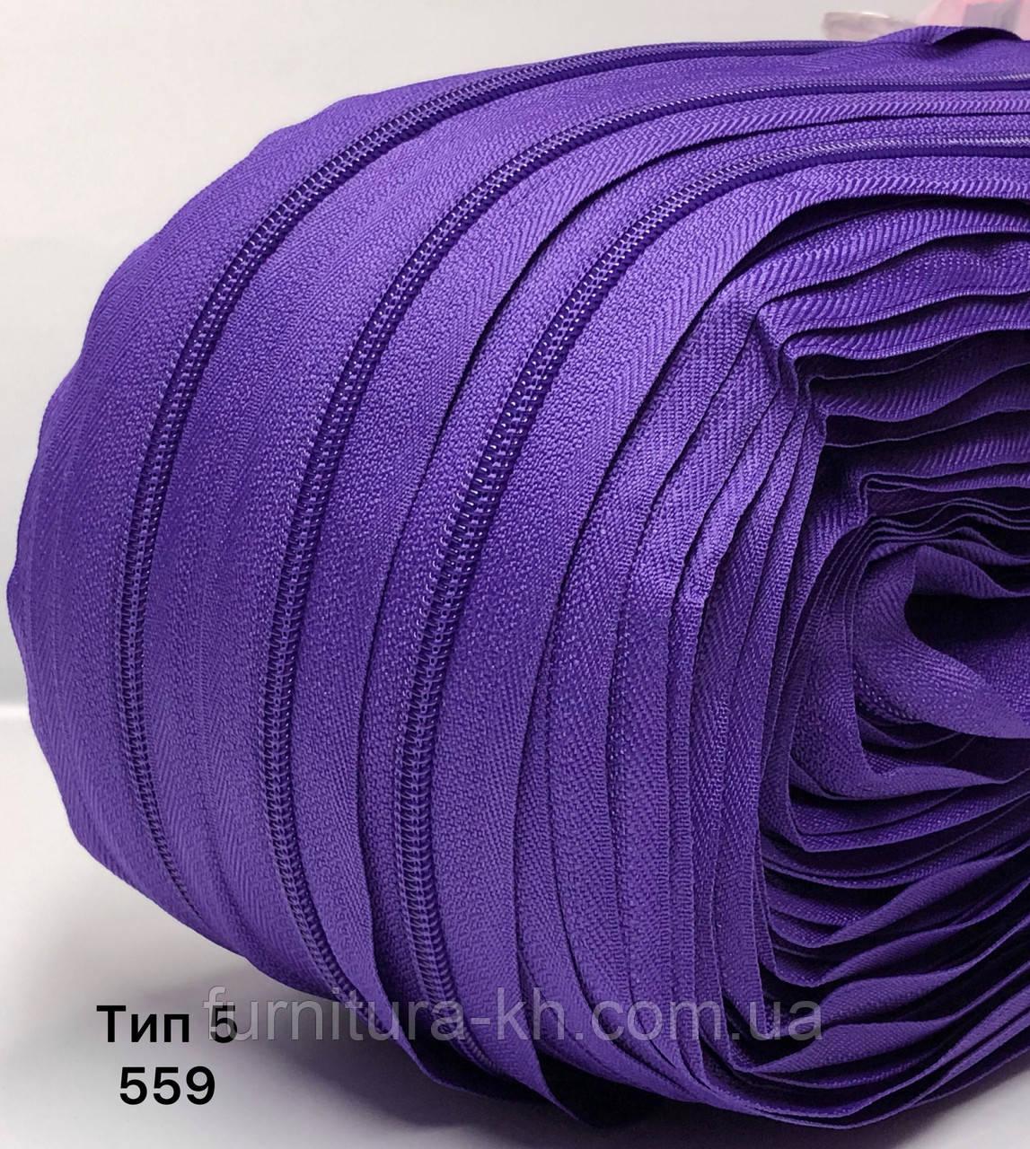 Спираль Тип-5-Цвет Сиреневый .Молния рулонная -В рулоне  200 метров.
