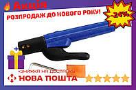 Электрододержатель Vita - Samson 300 А, ракетка (медь)