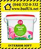 Vivacolor Interior Soft матовая краска для стен и потолков A 0,9 л