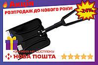 Лопата для снега автомобильная Intertool - 670 мм складная