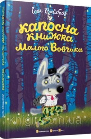 Капосна книжка Малого Вовчика1(тв)