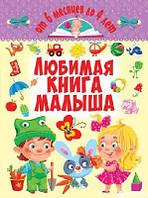 Любимая книга малыша (тв.,больш.) от 6 месяцев до 4 лет