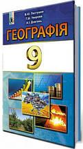 Підручник Географія 9 клас Нова програма Пестушко В. Уварова Г. Генеза