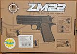 Пистолет игрушечный на пульках ZM22, металический, детское оружие, фото 3