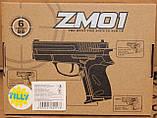 Игрушечный пневматический пистолет ZM01 на пульках, корпус метал-пластик, фото 5
