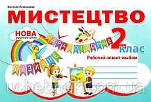 Робочий зошит альбом Мистецтво 2 клас НУШ Лємешева Н. Абетка