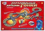 Детский автотрек 0817, две машины, скоростной подъемник, работает от 220В, игрушки гонки, длина дороги 590см, фото 3