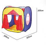 Дитячий намет 0507, великий намет, три віконця, зручно складається, ігрові намети, фото 2