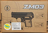 Игрушечный пневматический пистолет ZM03, копия пистолета Браунинг 1906, фото 5