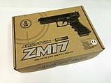 Игрушечный пистолет ZM17, копия Glok 17, на пульках, с предохранителем, затворная задержка, игрушечное оружие, фото 10