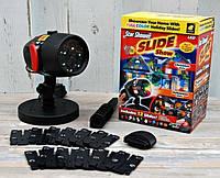 """Уличный декоративный лазерный проектор """"Slide"""" Star Shower Slide Show - 12 кассет с разными анимациями"""