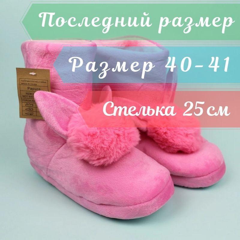 Плюшеві тапочки, чобітки на дівчинку Вушка тм Giolan розмір 40-41