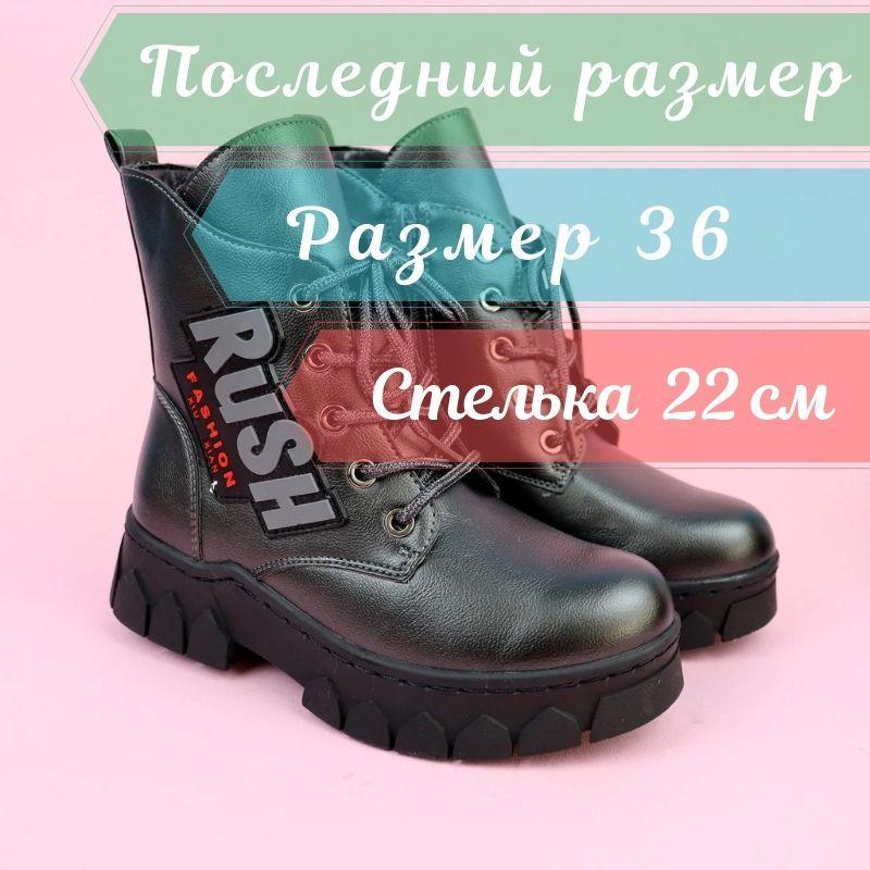 7824E Зимние ботинки для девочки шнурки / молнния тм Том.м размер 36