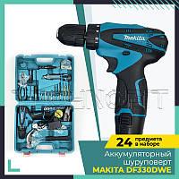 Шуруповерт Makita DF330DWE Аккумуляторный (12V, 2AH) с набором инструментов (24 ед.) Макита