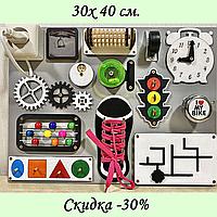 Развивающая доска размер 30*40 Бизиборд для детей