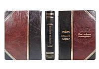 Фридрих Ницше. Так говорил Заратустра  - элитная кожаная подарочная книга